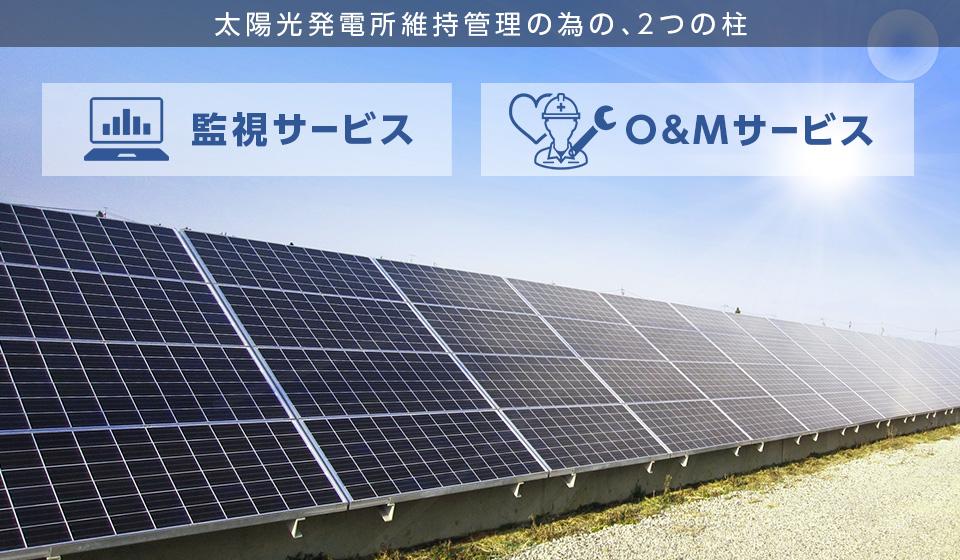 太陽光発電所維持管理の為の、2つの柱